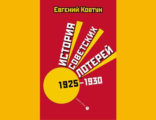 Ist_Sov_Lot_1925-30_Main_Menu.jpg