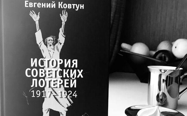 Istoriya_sovetskikh_loterey_Evgeniy_Kovtun_vyshla_kniga_2.jpg